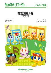 [楽譜] 夜に駆ける/<strong>YOASOBI</strong>【10,000円以上送料無料】(SR160ヤニカケルヨアソビ)