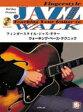 [楽譜] フィンガースタイル ジャズ・ギター/ウォーキング・ベース・テクニック CD付き【DM便送料無料】(フィンガースタイルジャズギターウォーキングベーステクニックCDツキ)