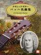 [楽譜] クラシック・ギター/バッハ名曲集(模範演奏CD付)【メール便送料無料】(クラシックギター バッハメイキョクシュウ)
