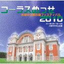 [CD] CD コーラスめっせ2010 水都中之島合唱フェスティバル【DM便送料別】(CDコーラスメッセ2010)