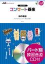 楽譜 コンサート器楽 桜の季節/EXILE ATSUSHI CD付【5,000円以上送料無料】(コンサートキガクサクラノキセツエグザイルアツシ)