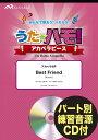 [楽譜] うたハモ! アカペラピース Best Friend〔アカペラ4声〕 Kiroro CD付【DM便送料別】(ウタハモアカペラピースベストフレンドアカペラヨンセイキロロCDツキ)