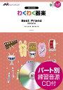 [楽譜] わくわく器楽 Best Friend Kiroro CD付【DM便送料別】(ワクワクキガクベストフレンドキロロCDツキ)