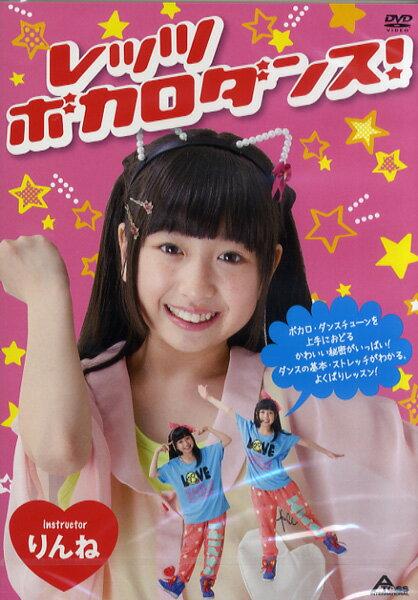 [CD] DVD508 レッツボカロダンス!【メール便送料無料】(DVD508レッツボカロダンス)