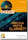 [楽譜] めちゃモテ・クラリネット〜枯葉【DM便送料別】(メチャモテクラリネットカレハ)