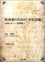[楽譜] 吹奏楽のための「小狂詩曲」 (自筆譜に基づく 原典版)(スイソウガクノタメノショウキョウシキョクジヒツフニモトヅクゲンテンバン)