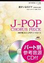 [楽譜] 合唱で歌いたい!J-POPコーラスピース 混声3部合唱/ピアノ伴奏 君がいるだけで/米米CLUB C...【DM便送料別】(ガッショウデウタイタイジェイポップコーラスピースコンセイ3ブガッショウキミガイルダケデコメコメクラブ)