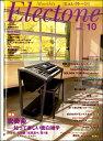 [楽譜] 月刊エレクトーン 2016年10月号【DM便送料別】(ゲッカンエレクトーン2016ネン10ガツゴウ)