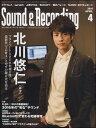 [楽譜] サウンド&レコーディング・マガジン 2016年4月号【DM便送料別】(サウンドレコーディングマガジン2016ネン4ガツゴウ)