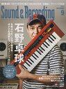 [楽譜] サウンド&レコーディングマガジン 2016年9月号【DM便送料別】(サウンド&レコーディングマガジン2016ネン9ガツゴウ)