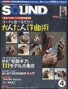 [楽譜] サウンド・デザイナー 2015年4月号【1300円以上送料無料】(サウンドデザイナー2015ネン4ガツゴウ)