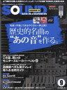 [楽譜] サウンド・デザイナー 2015年9月号【1300円以上送料無料】(サウンドデザイナー2015ネン9ガツゴウ)