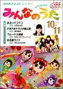 [楽譜] NHK みんなのうた 2016年10・11月【DM便送料別】(エヌエイチケーミンナノウタ2016ネン10ガツ11ガツ)