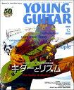楽譜 ヤング ギター 2019年12月号【10,000円以上送料無料】(ヤングギター2019ネン12ガツゴウ)