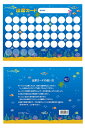[楽譜] PRFG−520 出席カード/水族館(PRFG-520シュッセキカード/スイゾクカン(LOT:10)