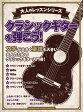 [楽譜] 大人のレッスンシリーズ クラシックギターを弾こう!【1300円以上DM便送料無料】(オトナノレッスンシリーズクラシックヲヒコウ)