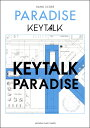 [楽譜] バンドスコア KEYTALK『PARADISE』【DM便送料無料】(バンドスコアキートークパラダイス)