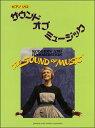 [楽譜] ピアノソロ 中級 サウンド・オブ・ミュージック【5,000円以上送料無料】(ピアノソロチュウキュウサウンドオブミュージック)