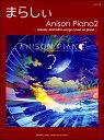 [楽譜] ピアノソロ まらしぃ Anison Piano2〜marasy animation Songs co...【DM便送料別】(ピアノソロマラシィアニソンピアノ2マラシィアニメーションソングカバーオンピアノ)