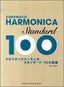 [楽譜] クロマチックハーモニカ スタンダード100曲選【DM便送料別】(クロマチックハーモニカスタンダード100キョクセン)