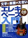[楽譜] 文字と楽譜が大きい エレキベース入門 CD付