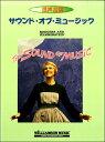 [楽譜] 混声合唱 サウンド・オブ・ミュージック合唱曲集【5,000円以上送料無料】(コンセイガッショウサウンドオブミュージック)