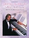 [楽譜] ピアノソロ 中上級 リチャード・クレイダーマン Best Selection【DM便送料別】(ピアノソロリチャードクレイダーマンベストセレクション)