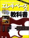 [楽譜] エレキベースの教科書 DVD&CD付【10,000円以