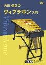 [DVD] DVD 内田保正の ヴィブラホン入門【5,000円以上送料無料】(DVDウチダヤスマサノウ゛ィブラホンニュウモン)