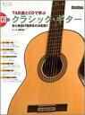 [楽譜] TAB譜とCDで学ぶ クラシック・ギター CD付【メール便送料無料】(タブフトシーディーデマナブ*クラシックギター*cdツキ)