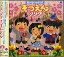 [CD] CD 思い出いっぱい!そつえんソング V.A.2枚組【DM便送料別】(CDオモイデイッパイソツエンソングV.A.)