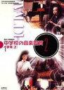 [楽譜] DVD 中学校の音楽鑑賞(2)1学年2【送料無料】(DVDチュウガッコウノオンガクカンショウ2/1ガクネン2)