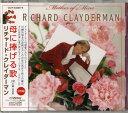 [CD] CD 母に捧げる歌/リチャード・クレイダーマン【DM便送料無料】(CDハハニササゲルウタリチャードクレイダーマン)