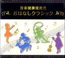 [楽譜] CD4枚組 音楽健康優良児 おはなしクラシック【送料無料】(CD4マイグミオンガクケンコウユウロウジオハナシクラシック)
