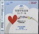 [楽譜] CD 第81回 NHK全国学校音楽コンクール 小学校の部【10,000円以上送料無料】(CDダイ81カイNHKゼンコクガッコウオンガクコンクールショウガッコウ)