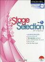 [楽譜] STAGIA・EL ステージ・セレクション 中〜上級 3 シング・シング・シング【DM便送料別】(ステージアエレクトーンステージセレクションチュウカラジョウキュウ3シングシングシング)