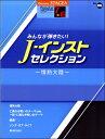 [楽譜] STAGEAポピュラー7〜6級 Vol.86 みんなが弾きたい!J-インスト・セレクション〜情熱大陸...【DM便送料別】(STAGEAポピュラー7カラ6キュウウ゛ォリューム86ミンナガヒキタイJインストセレクションジョウネツタイリク)