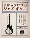 [楽譜] 目からウロコのジャズ・ギター DVD付【DM便送料別】(メカラウロコノジャズギター)