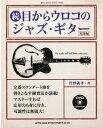 [楽譜] 続・目からウロコのジャズ・ギター[実践編]DVD付【メール便送料無料】(ゾクメカラウロコノジャズギタージッセンヘンdvdツキ)