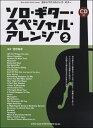[楽譜] 目からウロコのジャズ・ギター ソロ・ギター・スペシャル・アレンジ2[CD付]【メール便送料無料】(メカラウロコノジャズ・ギター ソロ・ギター・スペシャル・アレンジ2[CDヅケ])