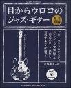 [楽譜] 目からウロコのジャズ・ギター[黄金コード進行編](DVD付)【DM便送料別】(メカラウロコノジャズギターオウゴンコードシンコウヘンDVDツキ)