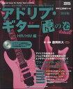 [楽譜] アドリブ・ギター虎の巻?HR/HM編?[保存版](CD付)【DM便送料別】(アドリブギター