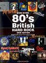 [楽譜] バンド・スコア 80年代ブリティッシュ・ハード・ロック[ワイド版]【DM便送料無料】(バン