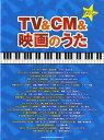 [楽譜] やさしいピアノ・ソロ TV&CM&映画のうた【5,000円以上送料無料】(ヤサシイピアノソロテレビアンドシーエムアンドエイガウタ)