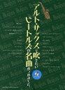 [楽譜] アルト・サックスで吹きたいビートルズの名曲あつめました。カラオケCD付【5,000円以上送料無料】(アルトサックスデフキタイビートルズノメイキョクアツメマシタCDツキ)
