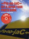 [╜ё└╥] вкPiaб▌noб▌jaCвлббEAT A JAPAN TOUR PHOTO BOOKб╬+DOCUMENT...б┌10,000▒▀░╩╛х┴ў╬┴╠╡╬┴б█(е╘еве╬е╕еуе├еп едб╝е╚еве╕еуе╤еєе─евб╝е╒ейе╚е╓е├еп+е╔енехесеєе╚DVD)