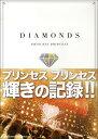 [書籍] PRINCESS PRINCESS DIAMONDS【DM便送料別】(プリンセスプリンセスダイアモンドプリプリ)