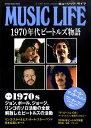 [楽譜] ムック MUSIC LIFE  1970年代ビートルズ物語【DM便送料別】(ミュージックライフ1970ネンダイビートルズモノガタリ)