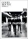 書籍 GOOD ROCKS!(89)【5,000円以上送料無料】(グッドロックスボリューム89)