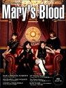 [楽譜] ヤマハムックシリーズ177 アーティストオフィシャルブック Mary's Blood【5,000円以上送料無料】(ムックシリーズ177アーティストオフィシャルブックメアリーズブラッド)